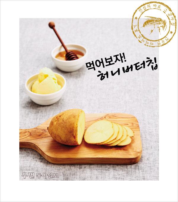 허니버터칩~ 먹어보자!