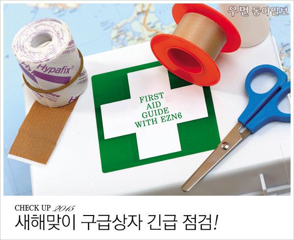CHECK UP 2015~ 새해맞이 구급상자 긴급 점검!