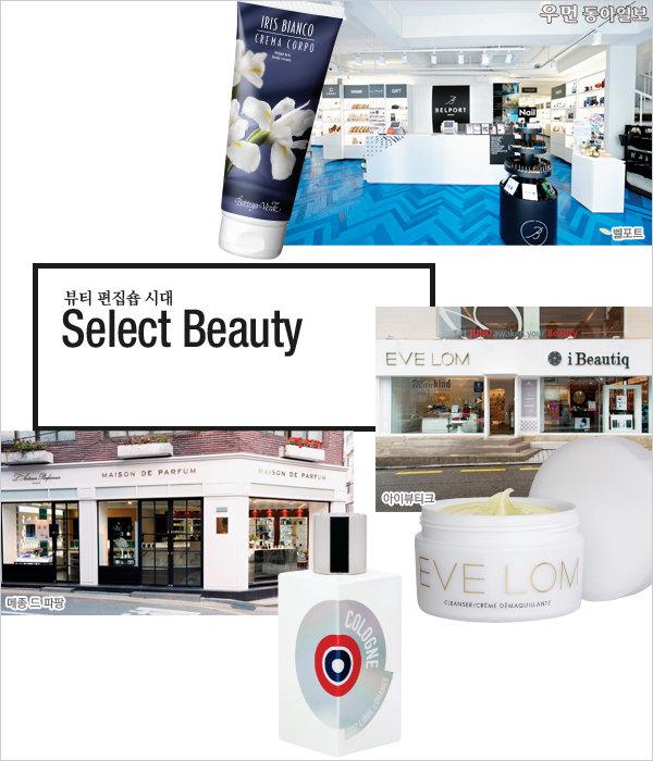 뷰티 편집숍 시대! Select Beauty