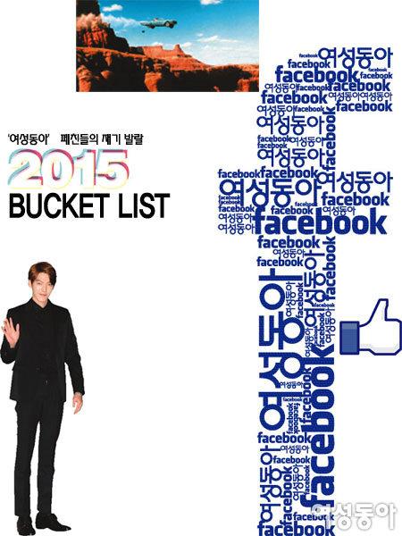 2015 STAR&CELEB BUCKET LIST