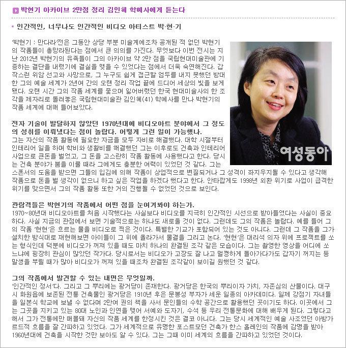 한국적 비디오아트의 원형 박현기:만다라