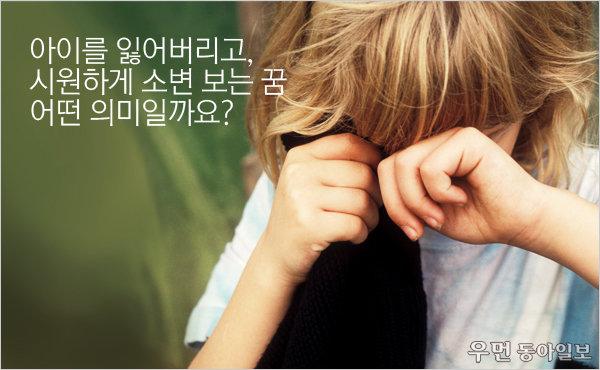 아이를 잃어버리고, 시원하게 소변 보는 꿈 어떤 의미일까요?
