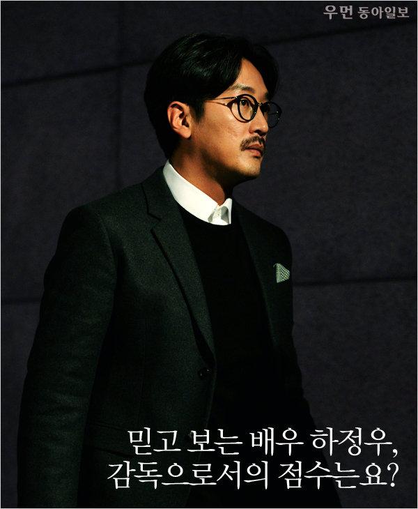 믿고 보는 배우 하정우, 감독으로서의 점수는요?