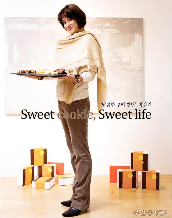 '달콤한 쿠키 깽단' 박칼린! Sweet cookie, Sweet life