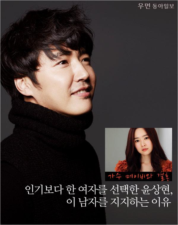 인기보다 한 여자를 선택한 윤상현, 이 남자를 지지하는 이유 - 가수 메이비와 결혼
