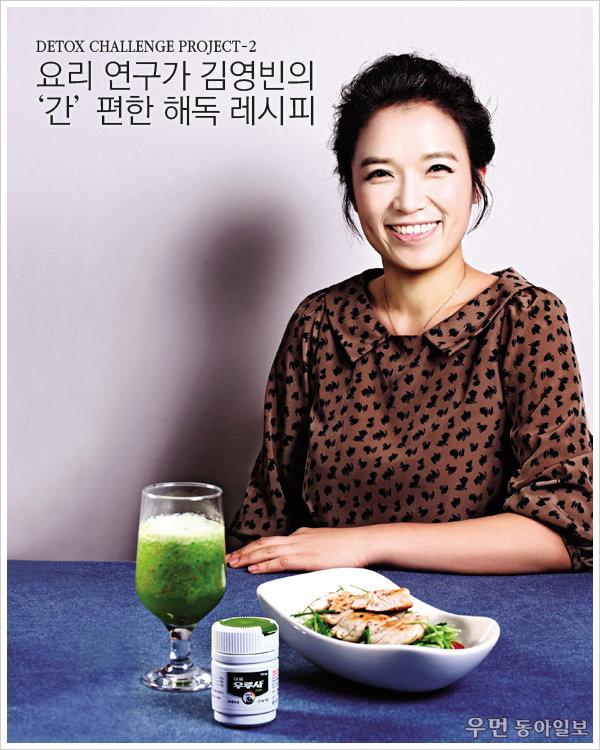 DETOX CHALLENGE PROJECT-2!  요리 연구가 김영빈의 '간' 편한 해독 레시피