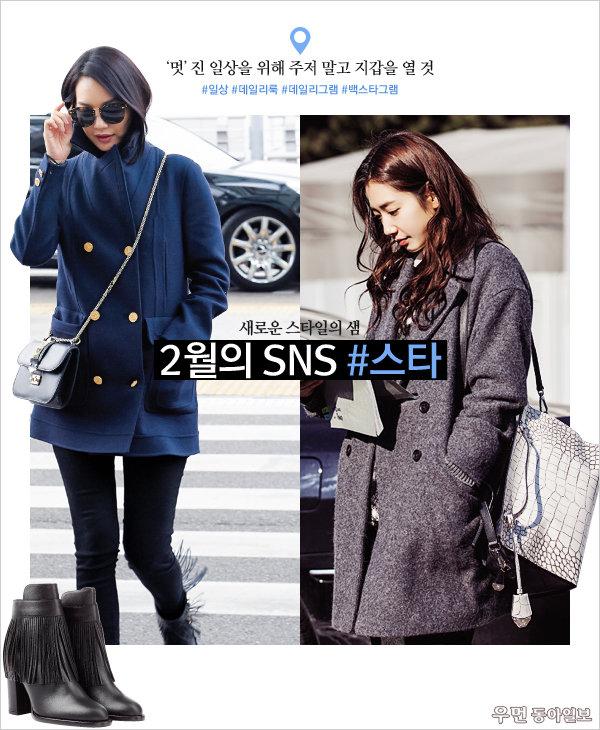 새로운 스타일의 샘~ 2월의 SNS #스타