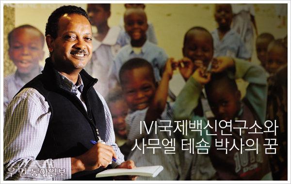 IVI국제백신연구소와 사무엘 테숌 박사의 꿈