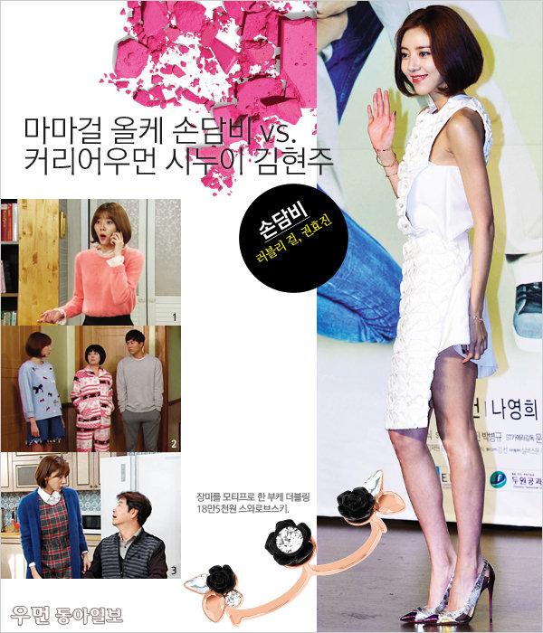 마마걸 올케 손담비 vs. 커리어우먼 시누이 김현주