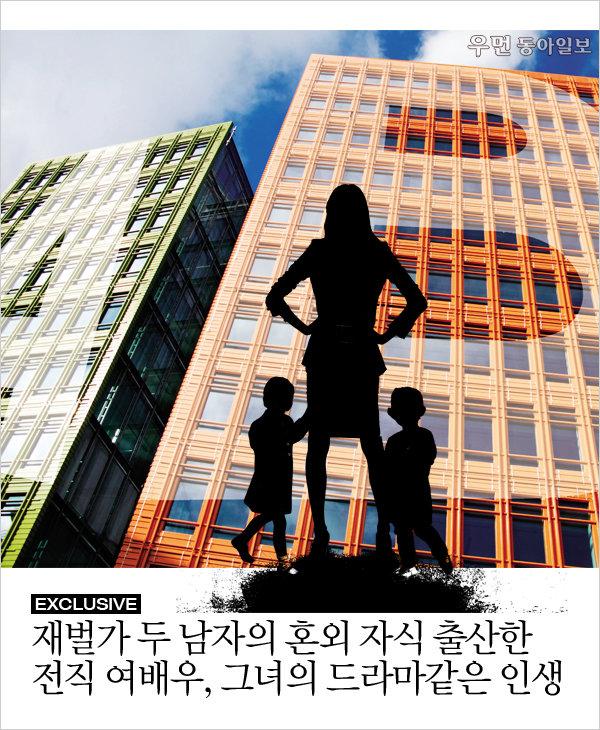 EXCLUSIVE~ 재벌가 두 남자의 혼외 자식 출산한 전직 여배우, 그녀의 드라마같은 인생