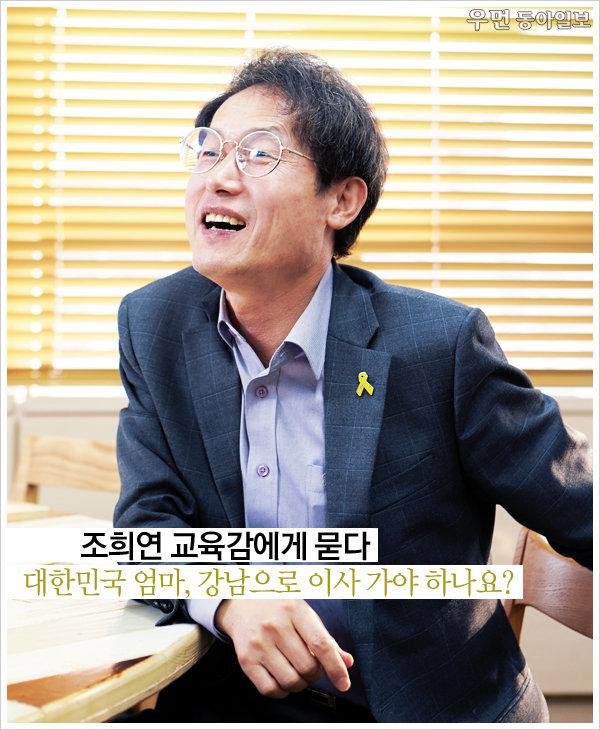 조희연 교육감에게 묻다! 대한민국 엄마, 강남으로 이사 가야 하나요?