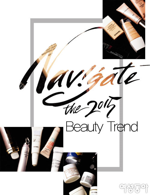 Navigate the 2015 Beauty Trend