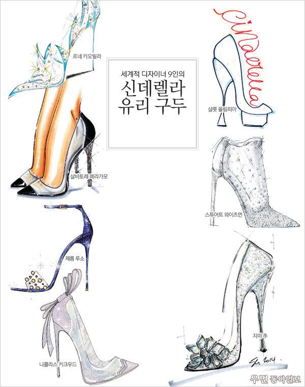 세계적 디자이너 9인의 신데렐라 유리 구두