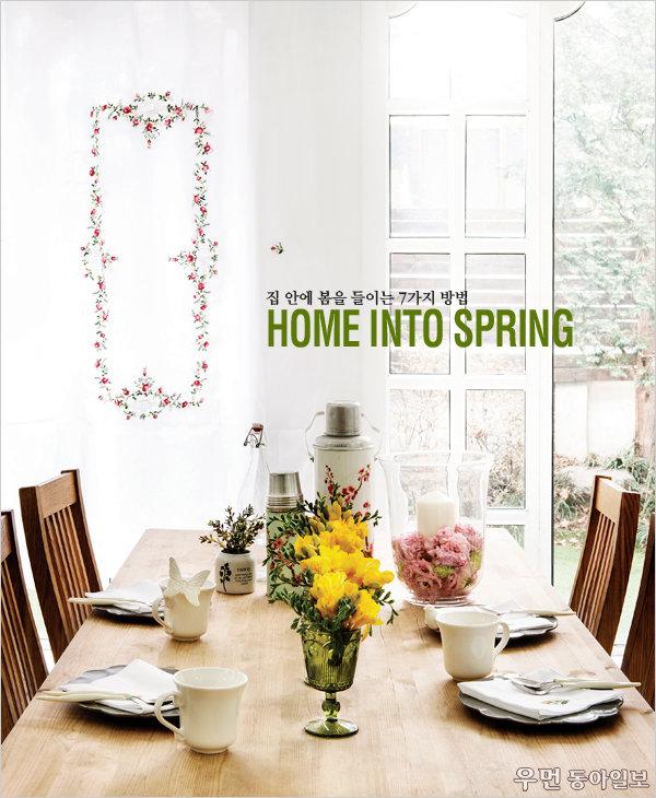 집 안에 봄을 들이는 7가지 방법! HOME INTO SPRING