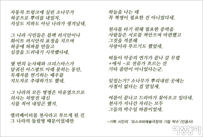 김수영문학상 수상 작가 기혁