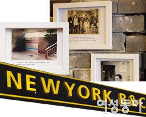 베이커리 업계의 '토토가' 뉴욕제과를 기억하시나요?