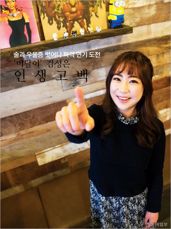 '미달이' 김성은 인생고백! 술과 우울증 벗어나 파격 연기 도전