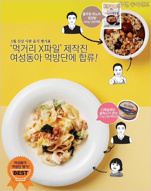 3월 신상 시판 음식 평가표~  '먹거리 X파일'제작진, 여성동아 먹방단에 합류!