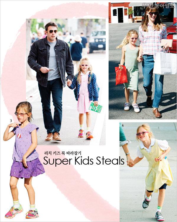 리치 키즈 룩 따라잡기! Super Kids Steals