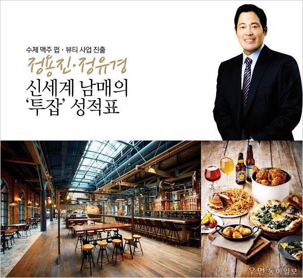 정용진·정유경! 신세계 남매의 '투잡' 성적표~ 수제 맥주 펍·뷰티 사업 진출