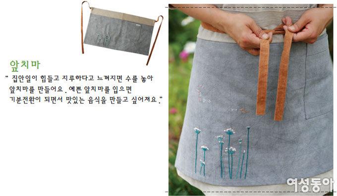 한 땀 한 땀 손바느질 봄 생활 소품