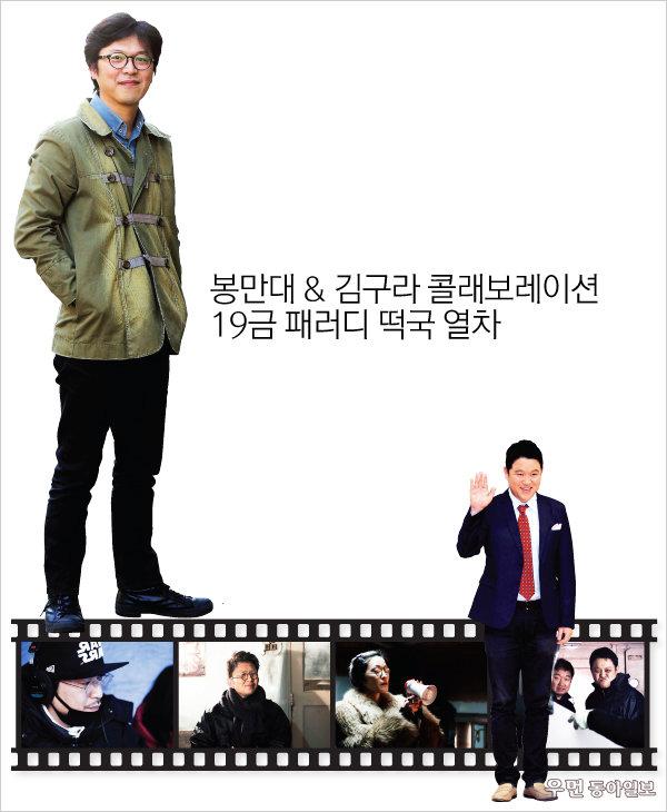 봉만대 & 김구라 콜래보레이션~ 19금 패러디 떡국 열차