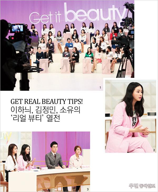 이하늬, 김정민, 소유의 '리얼 뷰티' 열전~ GET REAL BEAUTY TIPS!
