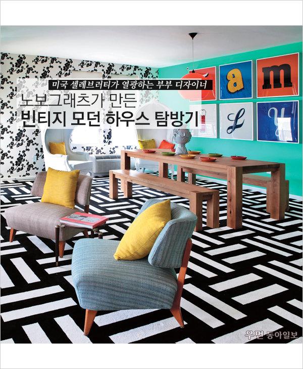 미국 셀레브러티가 열광하는 부부 디자이너! 노보그래츠가 만든 빈티지 모던 하우스 탐방기
