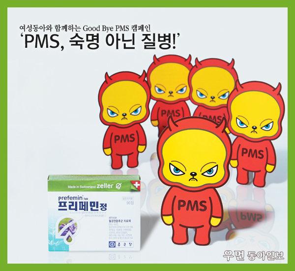 여성동아와 함께하는 Good Bye PMS 캠페인~ 'PMS, 숙명 아닌 질병!'