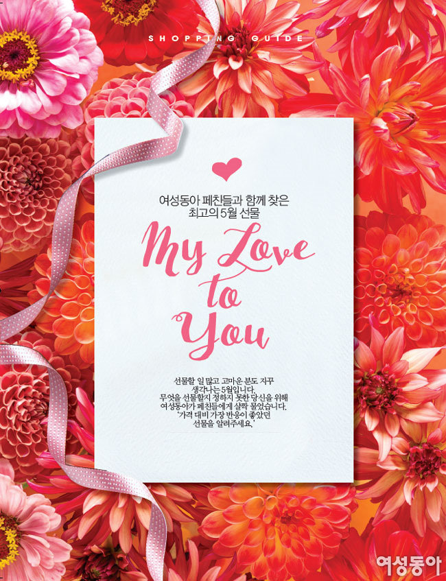 My Love to You