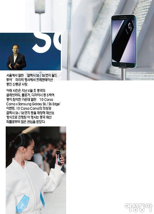 삼성전자 '갤럭시 S6 / S6엣지 월드 투어' 外