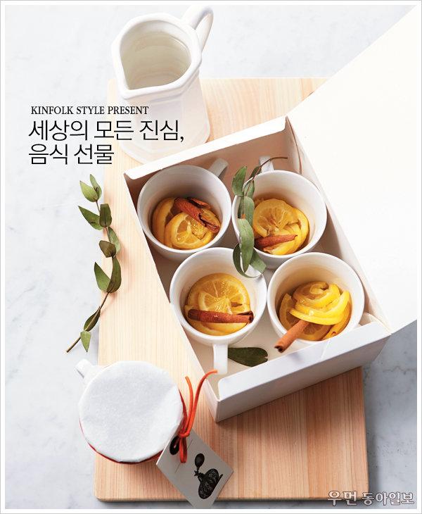 세상의 모든 진심, 음식 선물~ KINFOLK STYLE PRESENT