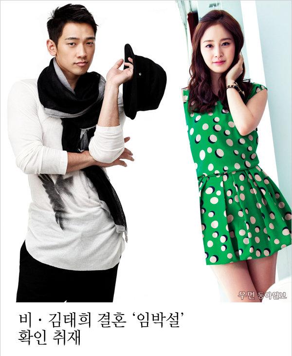 비 · 김태희 결혼 '임박설' 확인 취재