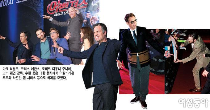 서울에 온 지구 영웅들