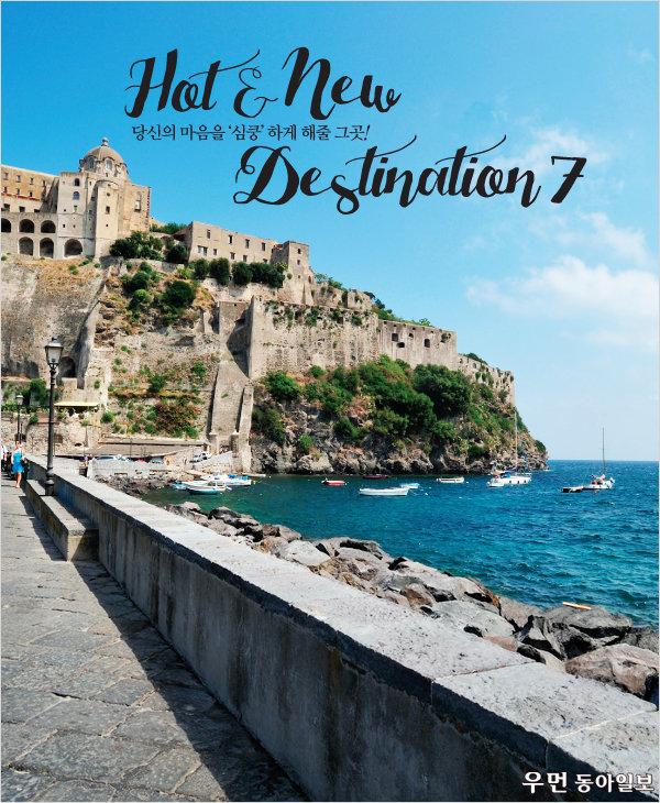 당신의 마음을 '심쿵' 하게 해줄 그곳! Hot & New Destination 7
