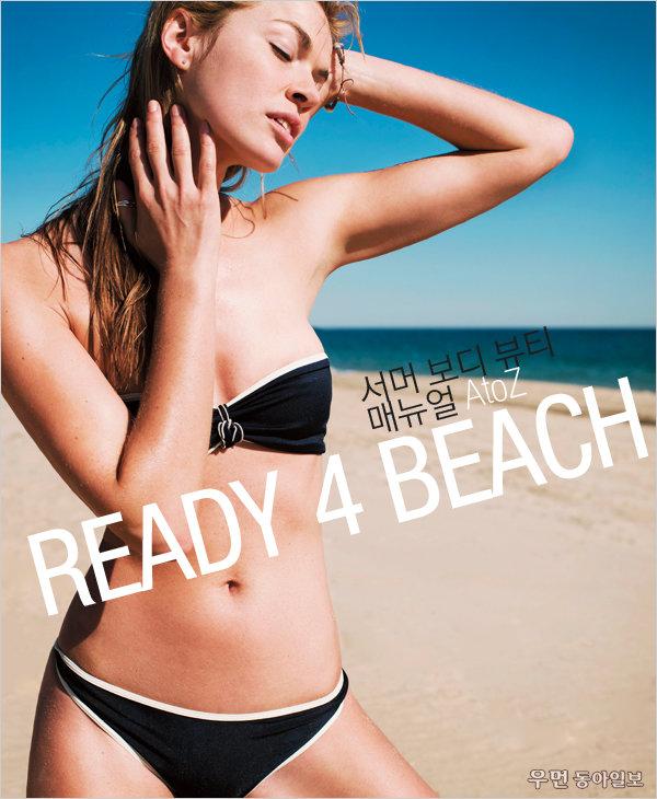 서머 보디 뷰티 매뉴얼 AtoZ~ READY 4 BEACH