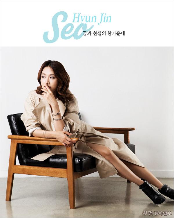 Seo Hyun Jin~ 꿈과 현실의 한가운데