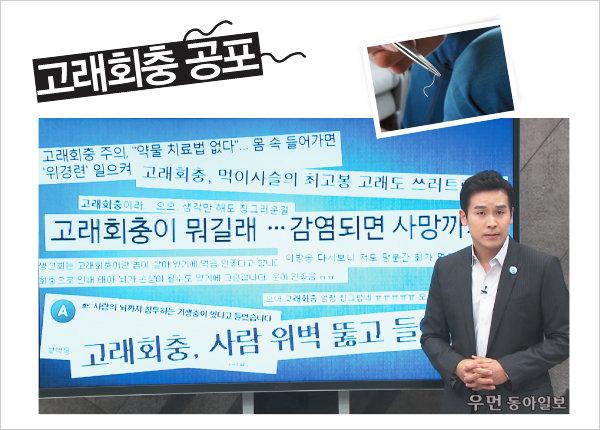 고래회충 공포! 김진 기자의 먹거리 XX파일