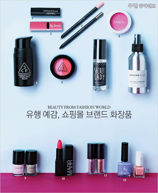유행 예감, 쇼핑몰 브랜드 화장품~ BEAUTY FROM FASHION WORLD
