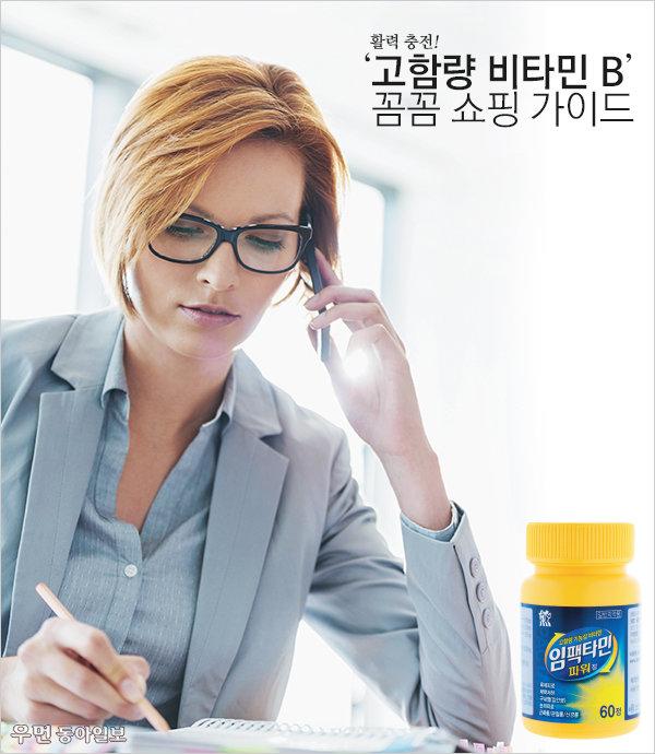 활력 충전! '고함량 비타민 B' 꼼꼼 쇼핑 가이드