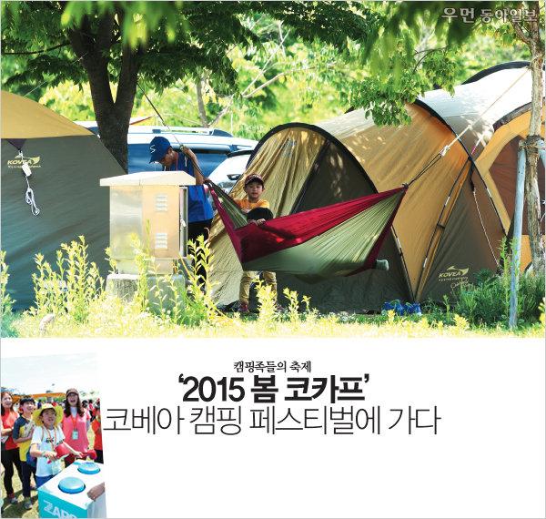 캠핑족들의 축제! '2015 봄 코카프' 코베아 캠핑 페스티벌에 가다