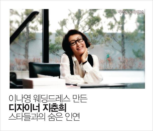 이나영 웨딩드레스 만든 디자이너 지춘희~ 스타들과의 숨은 인연