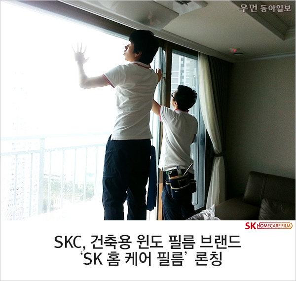 SKC, 건축용 윈도 필름 브랜드 'SK 홈 케어 필름' 론칭