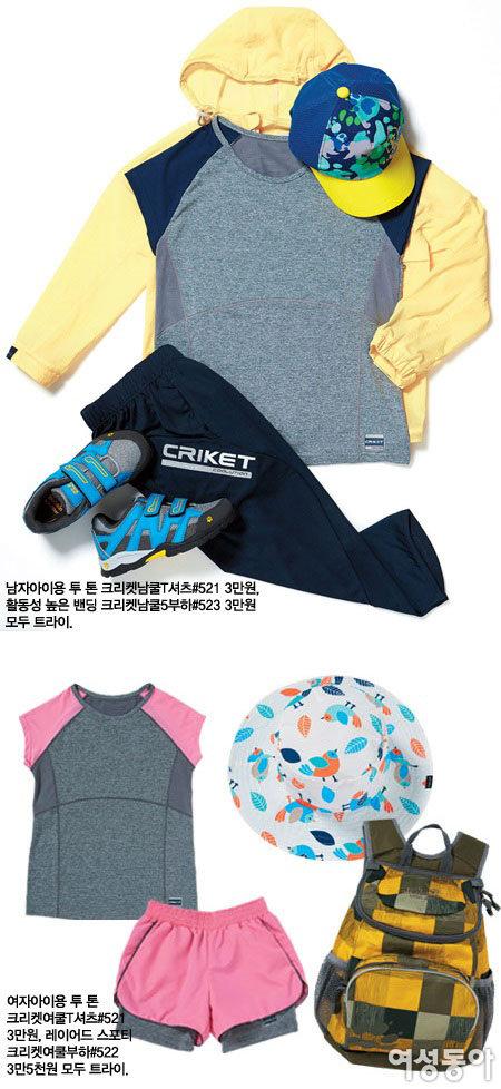 즐거운 캠핑 위한 트라이 패션 전략