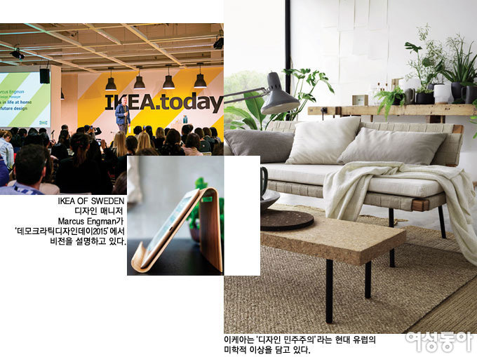 IKEA라는 미래