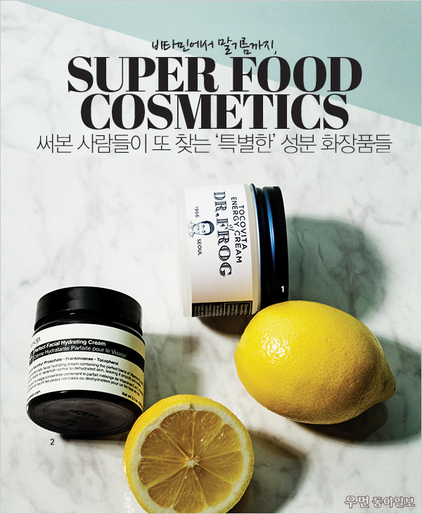 비타민에서 말기름까지, SUPER FOOD COSMETICS! 써본 사람들이 또 찾는 '특별한' 성분 화장품들