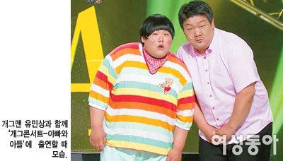 70kg 감량, 반쪽 난 헬스보이 김수영