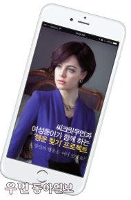 씨크릿우먼과 '여성동아'가 함께하는 '행운 찾기' 프로젝트! 당신의 행운은 어디 있나요? SSecret Woman~ GOOD LUCK PROJECT