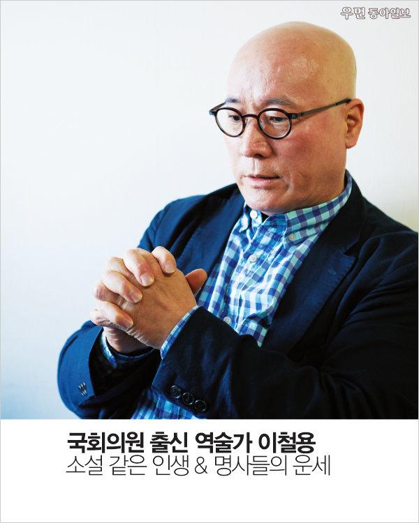 국회의원 출신 역술가 이철용~ 소설 같은 인생 & 명사들의 운세