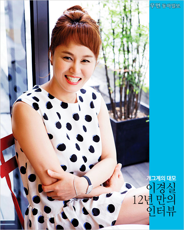 개그계의 대모~ 이경실 12년 만의 인터뷰… 진양혜의 그 여자 그 남자